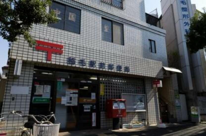 郵便局 稲毛駅前郵便局