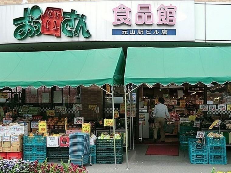 スーパー おっ母さん食品館元山駅ビル店 毎日のお買物にも大変便利です!