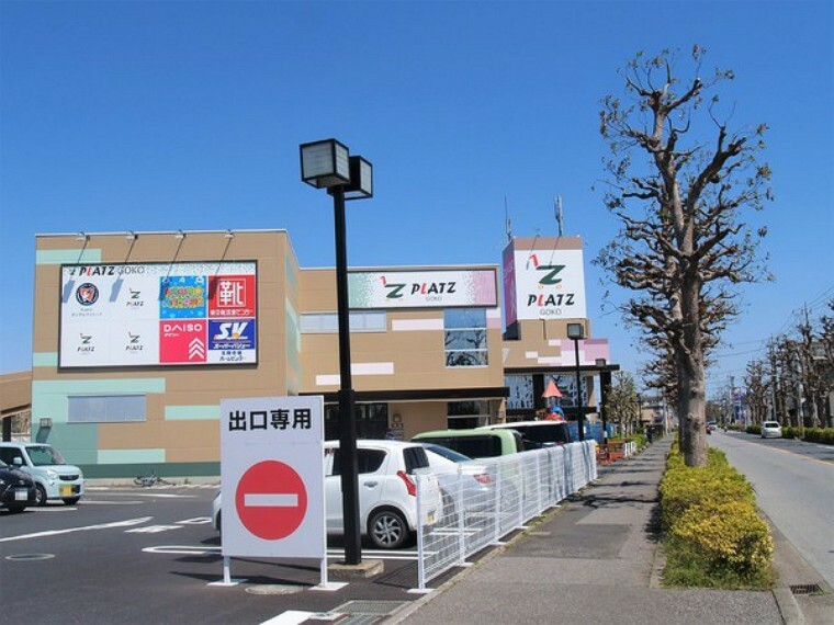 ショッピングセンター プラッツ五香 ホームセンター・スーパー・100円ショップなど、食料品も日用品も揃いますよ!