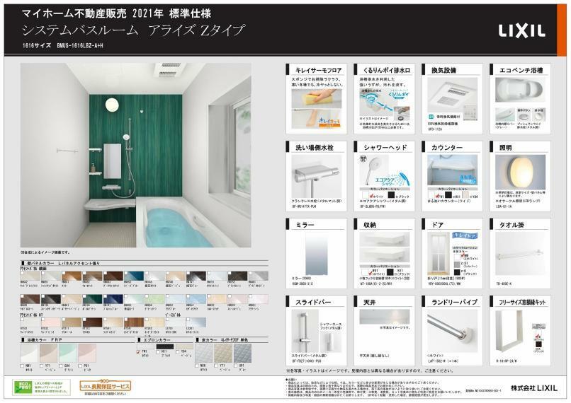 完成予想図(内観) 浴室の仕様書です。