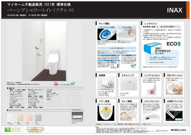 完成予想図(内観) トイレの仕様書です。