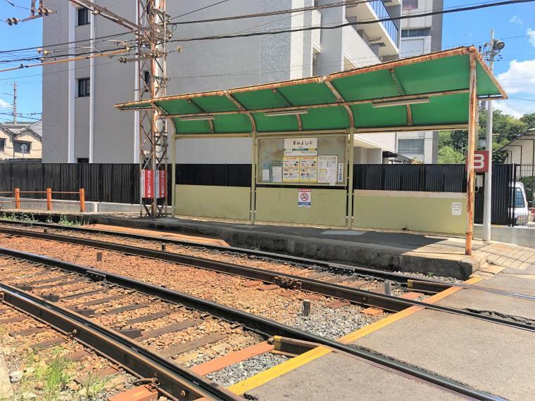 阪堺線「住吉」駅