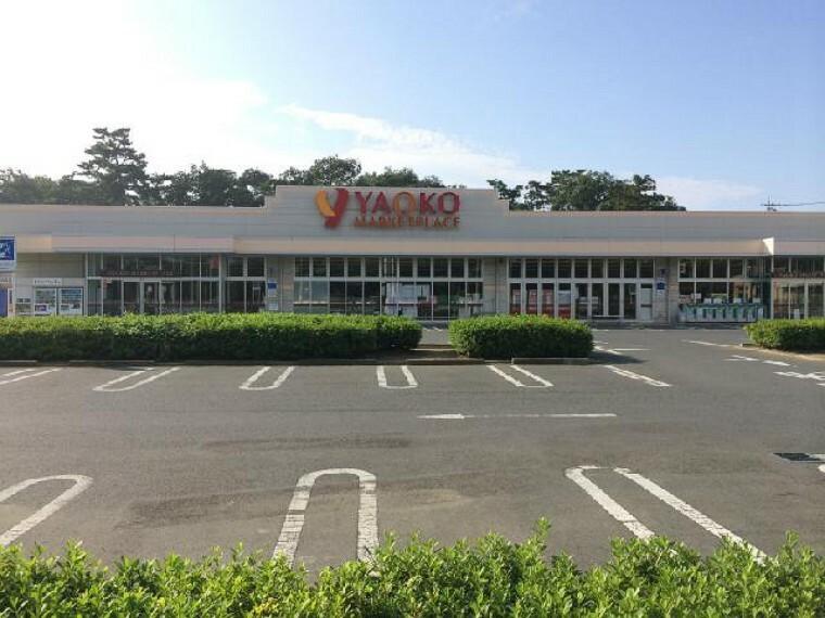 ヤオコー・・・スーパーマーケットまで徒歩18分!日常のお買いものもラクチン