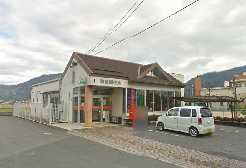清音郵便局