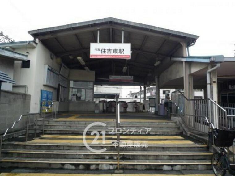 南海高野線「住吉東駅」まで徒歩約6分(約450m)