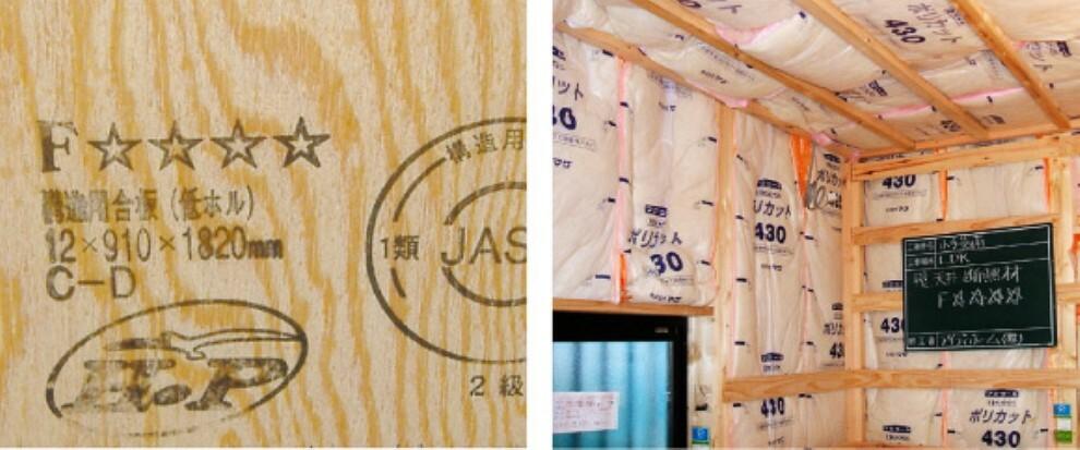 構造・工法・仕様 フローリングなどの建材には、有害物質の発散を抑えたJIS・JAS、 または国土交通大臣認定規格で定められている最上ランクF☆☆☆☆(フォースター)を採用し、 暮らす方の健康に配慮しています。