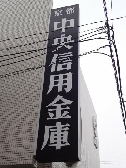 【信用金庫】京都中央信用金庫 九条支店まで450m