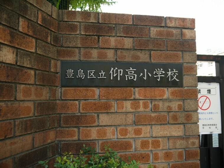 小学校 【小学校】豊島区立 仰高小学校まで807m