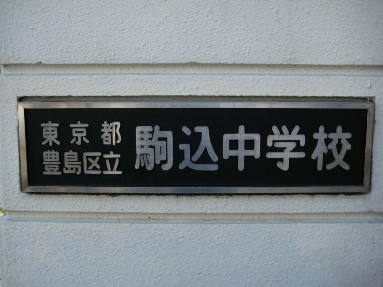 中学校 【中学校】豊島区立 駒込中学校まで477m