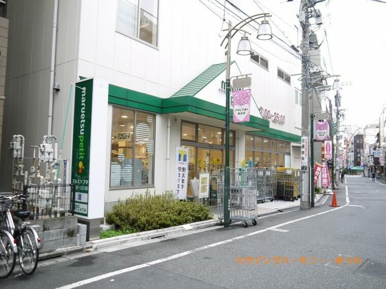 スーパー 【スーパー】マルエツ プチ 駒込中里1丁目店まで263m