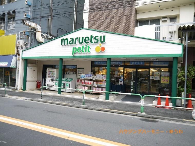 スーパー 【スーパー】マルエツ プチ 駒込店まで362m