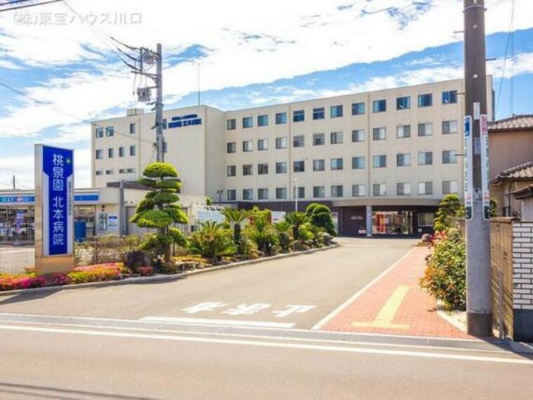 桃泉園 北本病院 距離2400m