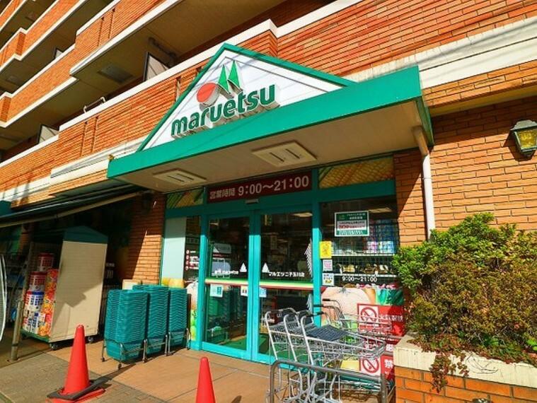 スーパー マルエツ二子玉川店 約650m
