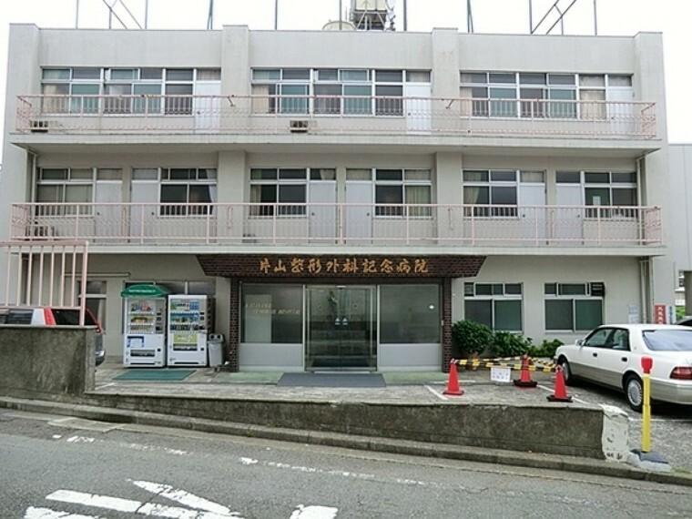 病院 医療法人社団片山整形外科記念病院