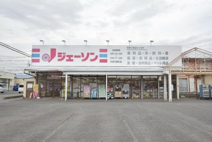 スーパー ジェーソン川越旭町店