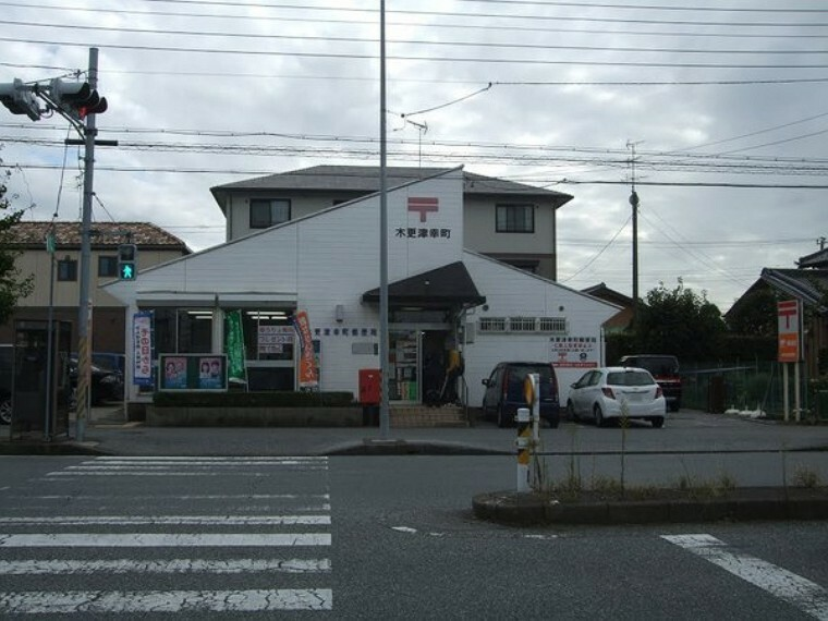 郵便局 木更津幸町郵便局
