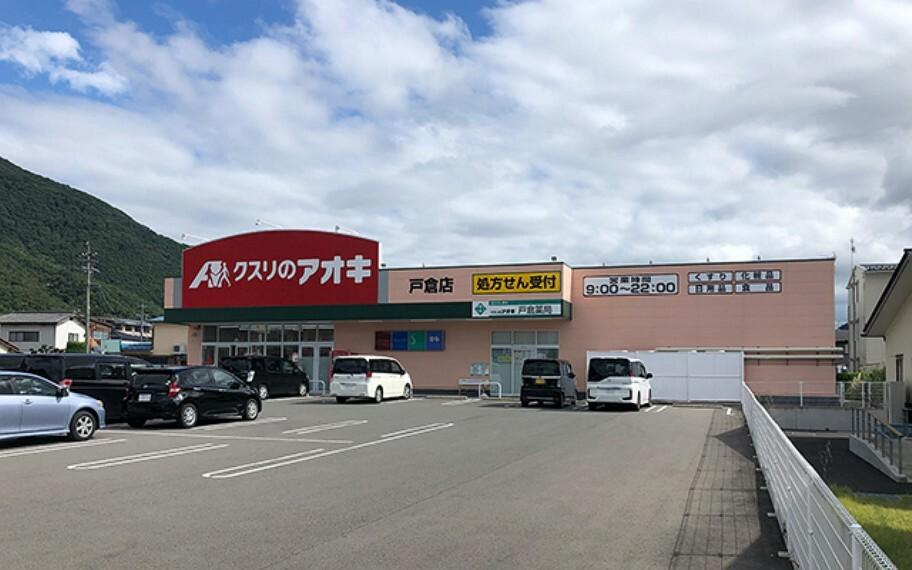 クスリのアオキ戸倉店