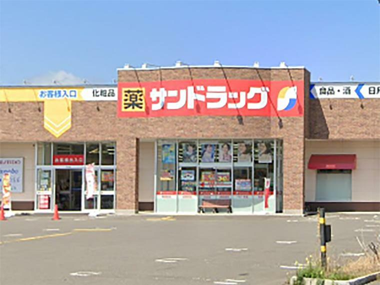 サンドラッグ 北野4条店
