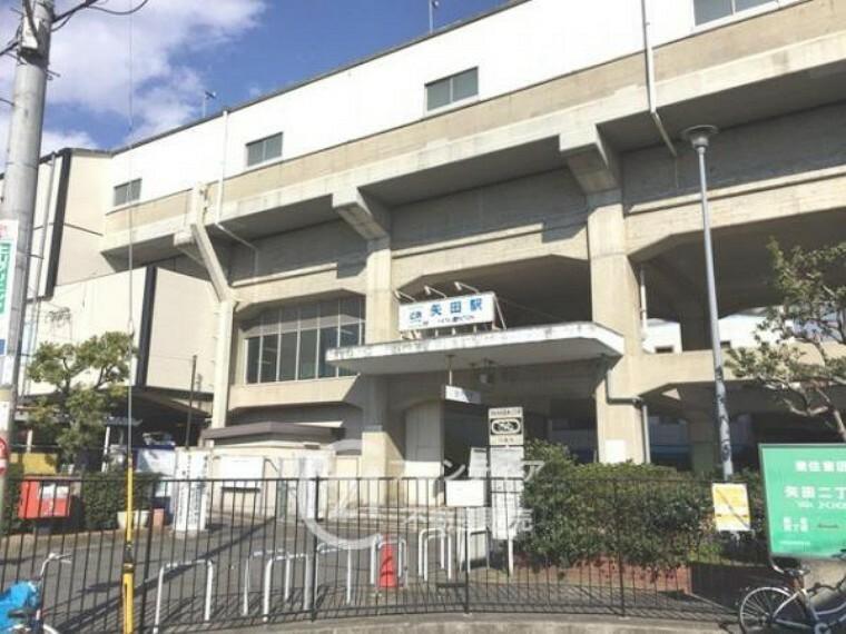 近鉄南大阪線「矢田駅」まで徒歩約7分(約560m)