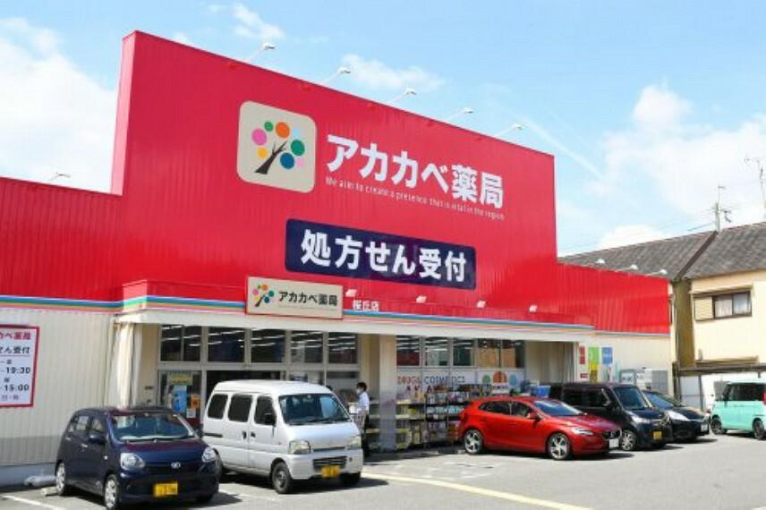 ドラッグストア 【ドラッグストア】ドラッグアカカベ 桜丘店まで352m
