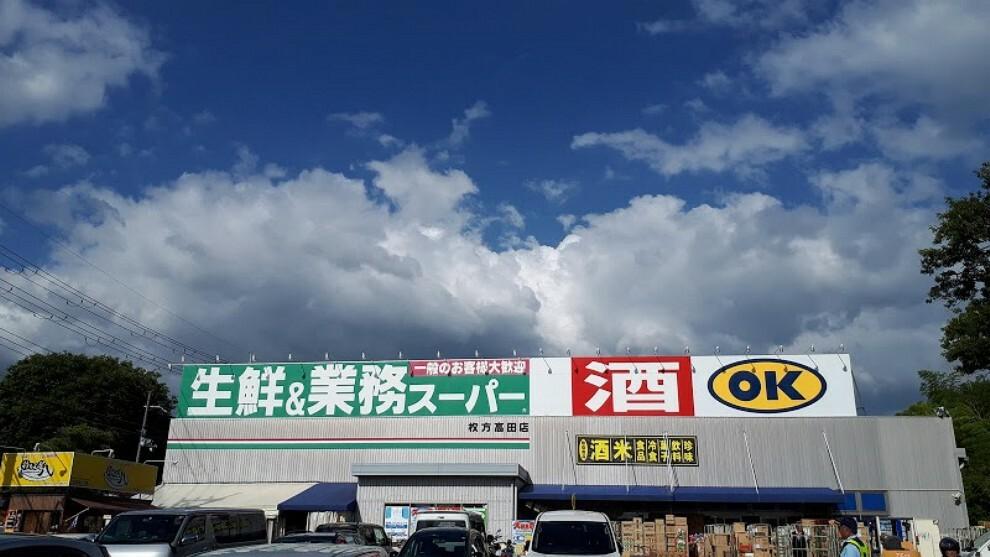 【スーパー】業務スーパー枚方高田店まで796m