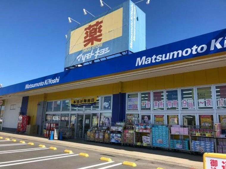 【ドラッグストア】マツモトキヨシ水戸千波町店まで1689m