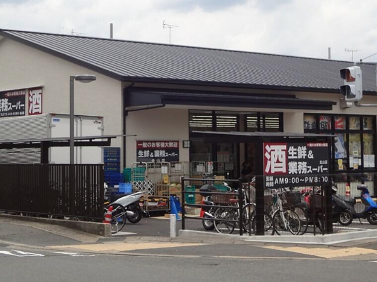 業務スーパー北山店