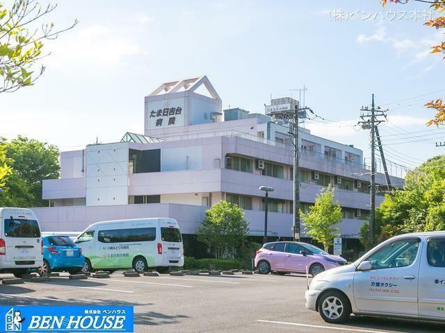 病院 たま日吉台病院 距離1580m