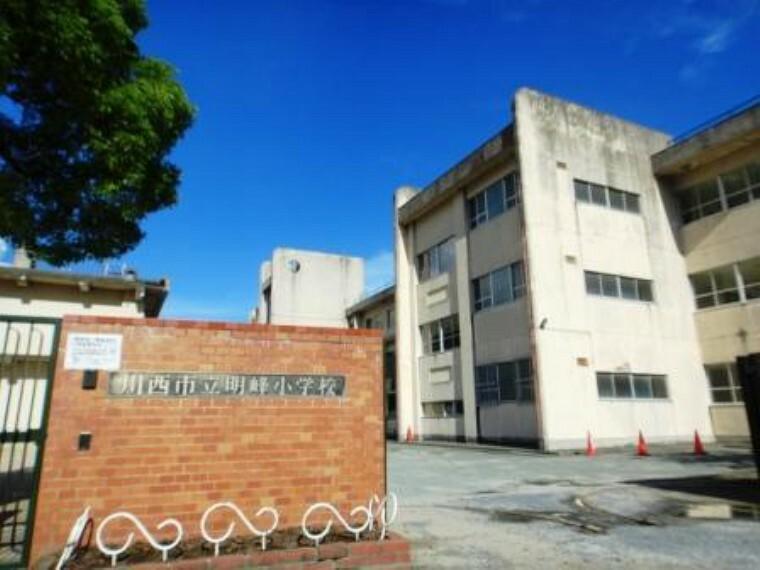 小学校 【小学校】川西市立明峰小学校まで1094m