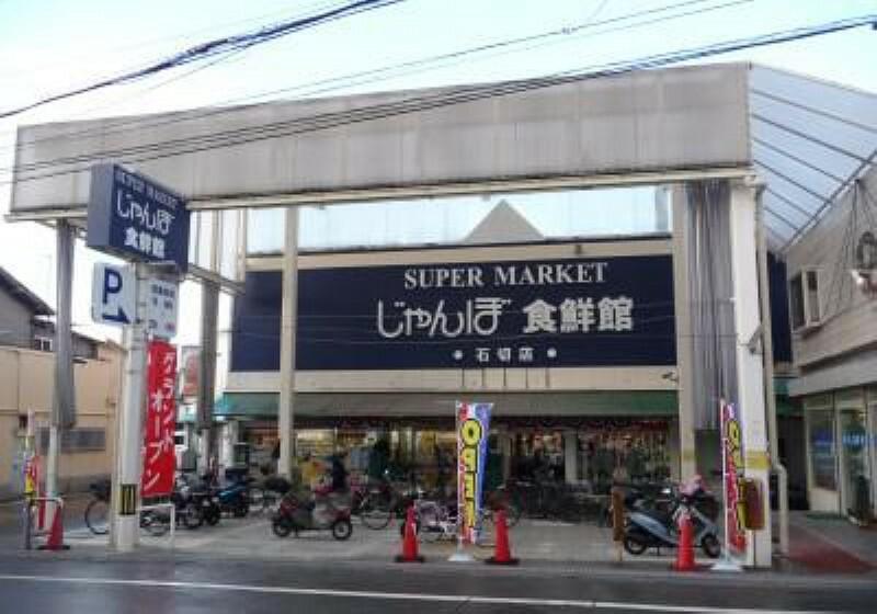 スーパー 【スーパー】じゃんぼ食鮮館 石切店まで1297m