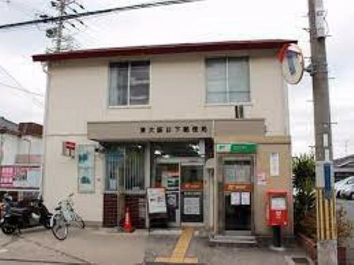 郵便局 【郵便局】東大阪日下郵便局まで989m