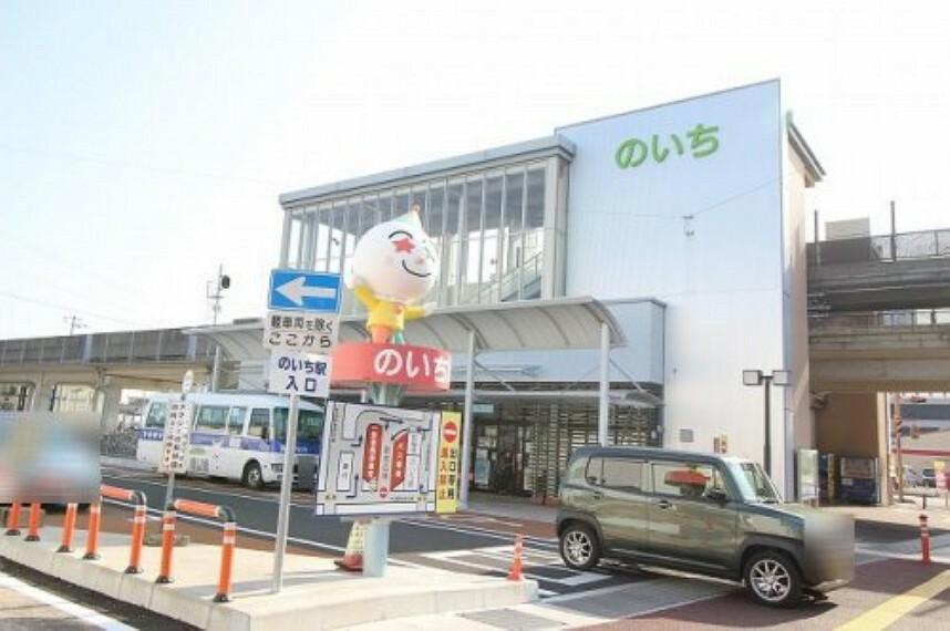 【駅】野市駅まで1332m