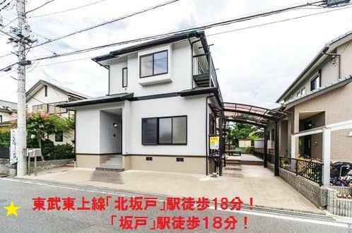 外観写真 坂戸市清水町 中古二世帯住宅! ゆとりの敷地203.47平米!二世帯住宅、広い敷地をお探しの方必見です!