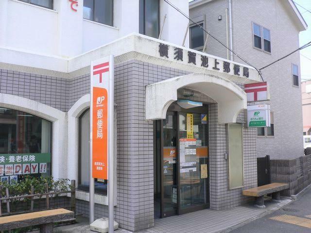 郵便局 【横須賀池上郵便局】荷物を郵送の際やATMの利用など、徒歩圏内の距離にあると大変便利です。お出かけついでにさっと立ち寄れるので、郵便物の出し忘れも無くなりそうです。