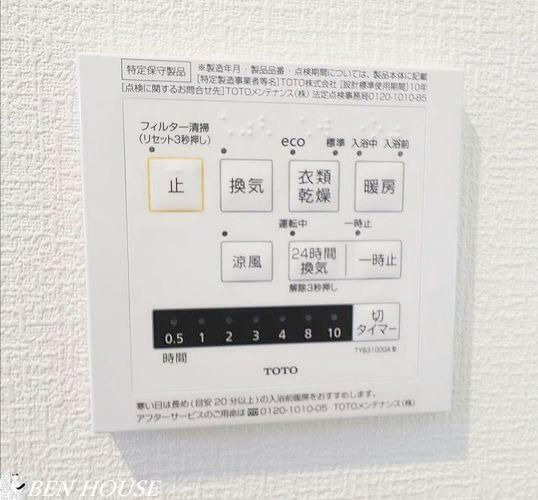 冷暖房・空調設備 浴室換気乾燥暖房機(同仕様参考写真)・雨の日や夜間のお洗濯も心配いらずの浴室換気乾燥機つきです。