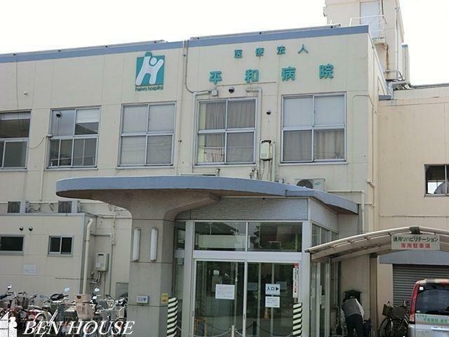 病院 医療法人平和会平和病院 徒歩14分。ご家族のいざという時にもすぐに対応可能です。