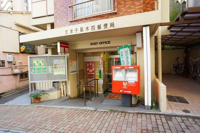 郵便局 ●文京千駄木四郵便局