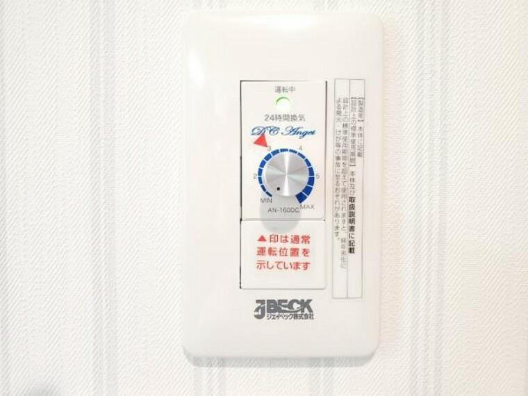 生活臭の排気・湿気の排気でカビ予防効果も期待できる24時間換気システム