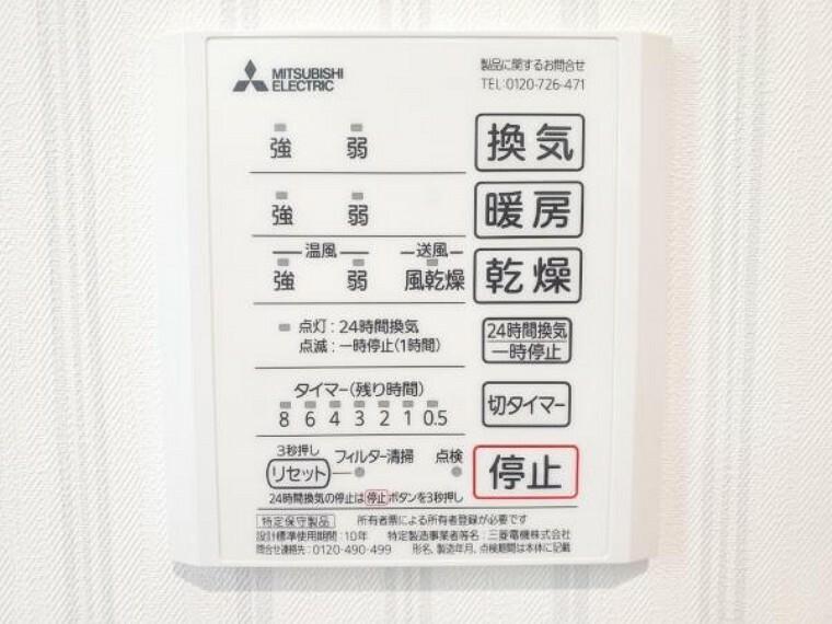 雨の日のお洗濯物も困らない浴室乾燥機に、寒い冬にはヒートショック対策になる暖房機能付き。