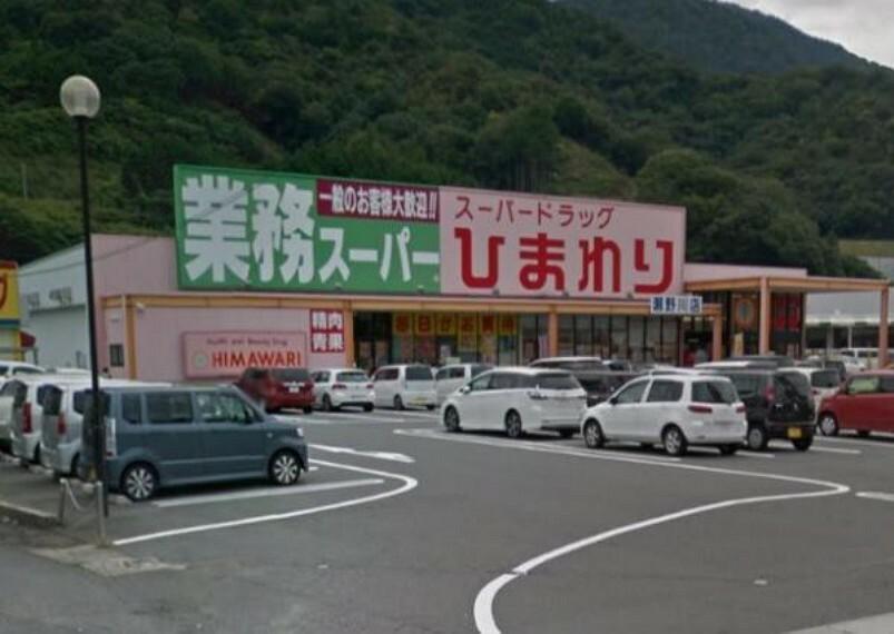 スーパー 業務スーパー FC瀬野川店