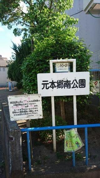 公園 元本郷南公園