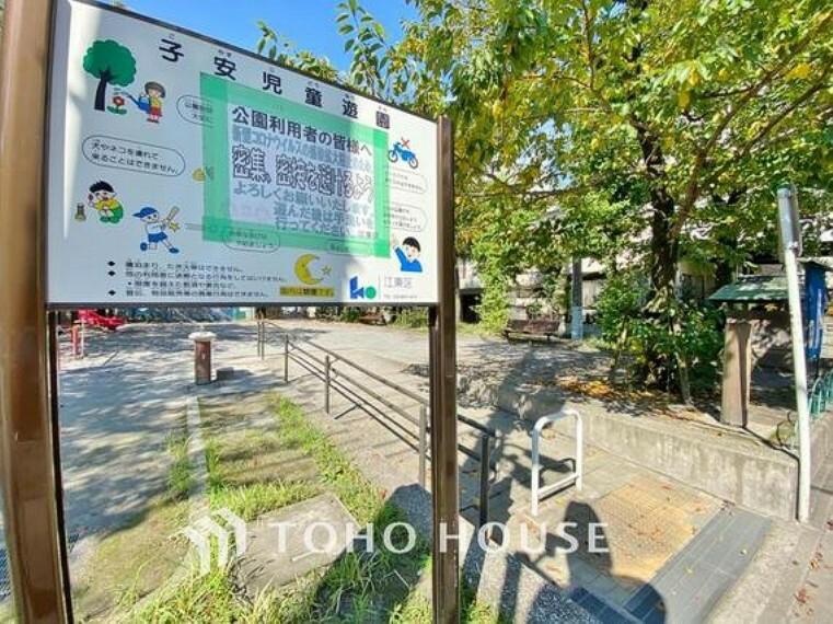 公園 子安児童遊園まで約250m。この距離感なら大きなお庭のような感覚で、その足で公園まで。お子様との運動で軽く汗を流すのはいかがでしょうか。