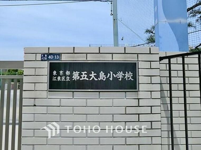 小学校 校江東区立第五大島小学校まで約550m。教育目標「心ゆたかな子 けんこうな子 よく考え、努力する子」としております。