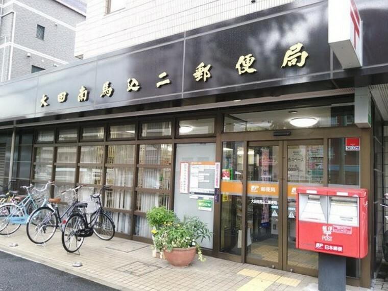 郵便局 大田南馬込二郵便局