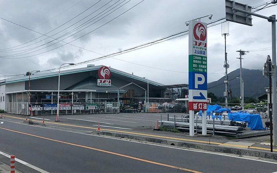 ホームセンター コメリハード&グリーン上山田店