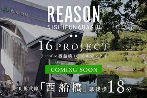 ポラスの分譲住宅 【予告広告】リーズン西船橋16プロジェクト