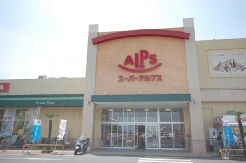 スーパー 【スーパー】アルプスまで788m