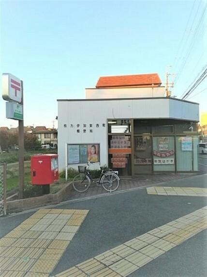 郵便局 【郵便局】枚方伊加賀西町郵便局まで462m