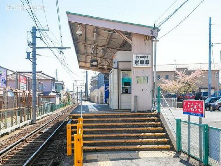 伊豆箱根鉄道大雄山線「岩原」駅 距離80m