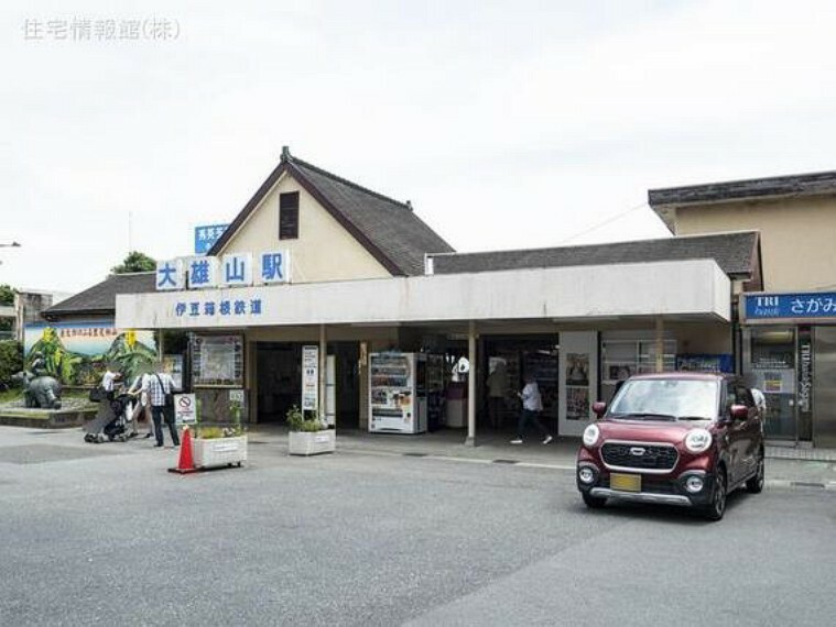 伊豆箱根鉄道大雄山線「大雄山」駅 距離2000m